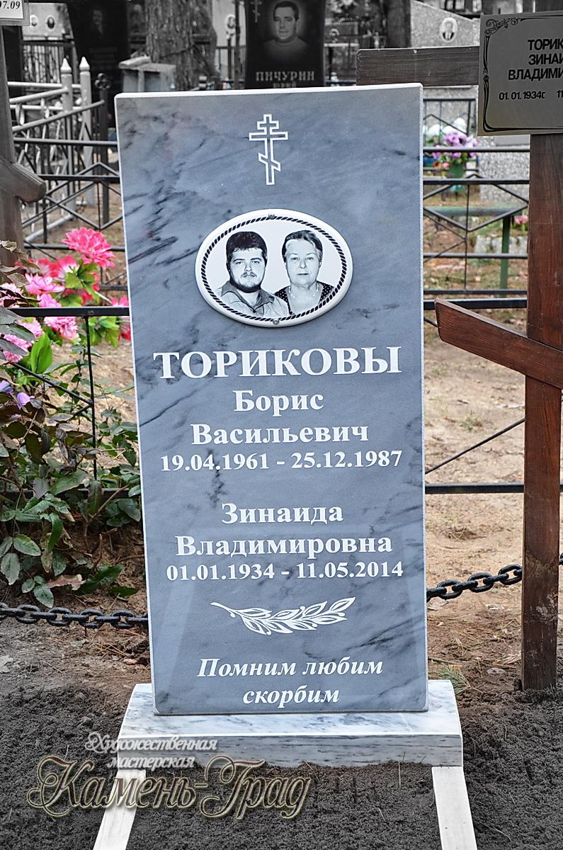 Цена фото на памятник воронеж с 01 памятники череповец цена бабаево